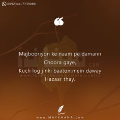 Ego Quotes, Sufi Quotes, Poetry Quotes In Urdu, Jokes Quotes, People Quotes, Quotations, Deep Sad Quotes, First Love Quotes, Quotes About Hate