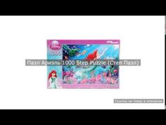 Пазл Ариэль 1000 Step Puzzle (Степ Пазл)