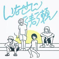 0729 いなせに浅瀬 Japanese Illustration, Simple Illustration, Manga Illustration, Graphic Design Illustration, Digital Illustration, Design Art, Logo Design, Japanese Logo, Japan Design