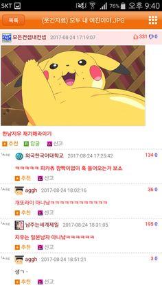 모두 내 여친이야! : 네이버 블로그 Pikachu, Pokemon, Cute Baby Animals, Cute Babies, Humor, Memes, Humour, Meme, Funny Photos