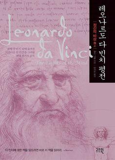 [레오나르도 다 빈치 평전 / 찰스 니콜] 레오나르도의 삶에 대해 이야기할 때 화가이자 과학자, 철학가로서의 위대한 삶을 빼놓을 수 없지만 만능의 천재로 그를 이상화하는 관점에서는 벗어날 필요가 있다는 것이 저자의 주장이다.