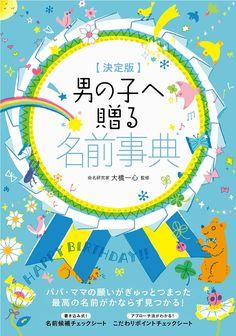 Image result for 男の子へ贈る名前事典