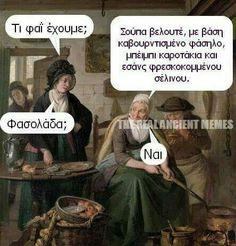 Funny Times, Funny Laugh, Stupid Funny Memes, Hilarious, Funny Shit, Funny Stuff, Greek Memes, Funny Greek Quotes, Ancient Memes