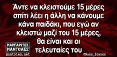Best Quotes, Funny Quotes, Laugh Out Loud, Picture Video, Jokes, Wisdom, Sayings, Funny Shit, Greek