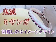 鬼滅ミサンガを考えてみた②【胡蝶しのぶイメージ】Demon Slayer Friendship Bracelet - YouTube Handicraft, Friendship Bracelets, Handmade Crafts, Sneakers, Kids, Bracelets, Embroidery Bracelets, String Bracelets, Kawaii Crafts