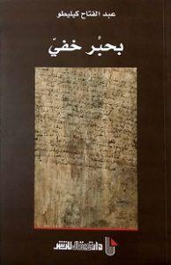 تحميل كتاب بحبر خفي Pdf عبد الفتاح كيليطو Book Lovers Books Decor