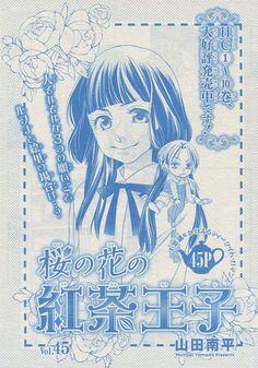 『桜の花の紅茶王子/45』山田南平