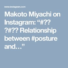 "Makoto Miyachi on Instagram: ""#姿勢 と#痛み Relationship between #posture and…"""
