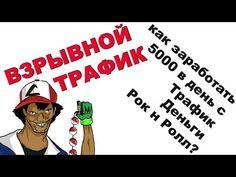 Трафик Деньги Рок н Ролл или как заработать 5000 в день с Трафик Деньги Рок н Ролл? - YouTube