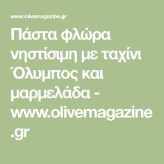 Πάστα φλώρα νηστίσιμη με ταχίνι Όλυμπος και μαρμελάδα - www.olivemagazine.gr