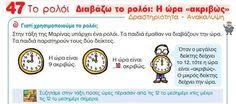 Κεφ. 47ο: Διαβάζω το ρολόι: Η ώρα «ακριβώς» Clock, Watch, Clocks
