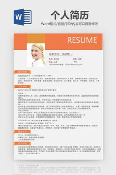 Orange Small Fresh Personal Resume Word Template#pikbest#word Resume Template Examples, Templates, Personal Resume, Resume Words, Business Plan Ppt, Rainbow Background, We Are Hiring, Goal Planning, Word Doc