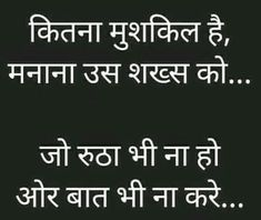 Pin By Parveen Chawla On Point To Be Noted Pinterest Hindi