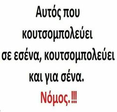 Λογια   σοφα Life Thoughts, Greek Quotes, True Words, Picture Quotes, Leo, Motivational Quotes, Wisdom, Sayings, Fitness