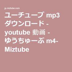 ユーチューブ mp3 ダウンロード - youtube 動画 - ゆうちゅーぶ m4- Miztube
