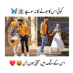 Love Romantic Poetry, Beautiful Words Of Love, Love Picture Quotes, Cute Love Quotes, Anime Love Couple, Couple Dps, Boyfriend Birthday Quotes, Hair Wrap Scarf, Funny Quotes In Urdu