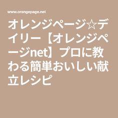オレンジページ☆デイリー【オレンジページnet】プロに教わる簡単おいしい献立レシピ