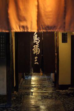 京都高瀬川のほとり、天明8年(1788年)創業の水炊きの老舗、鳥彌三の暖簾(のれん・Noren) 。坂本龍馬をはじめ数々の名士も味わってきた。Japan