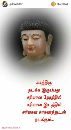 Positive Encouragement Motivational Quotes Good Morning In Tamil 01 20 Inspirational Pin On 01 Tmq 1000 Tamil Motivational Quotes, Tamil Love Quotes, Motivational Quotes For Students, Hero Quotes, Life Quotes, Reality Quotes, Attitude Quotes, Buddhist Quotes, Spiritual Quotes