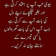 Husband Quotes From Wife, Love Quotes For Wife, Fake Friend Quotes, Love Quotes In Urdu, Urdu Love Words, Love Smile Quotes, Crazy Girl Quotes, Ali Quotes, Wife Quotes
