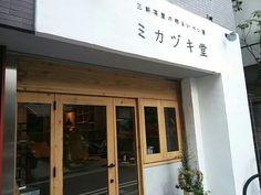 三軒茶屋の明るいパン屋って?もっちりなパンが美味しい「ミカヅキ堂」 | ガジェット通信