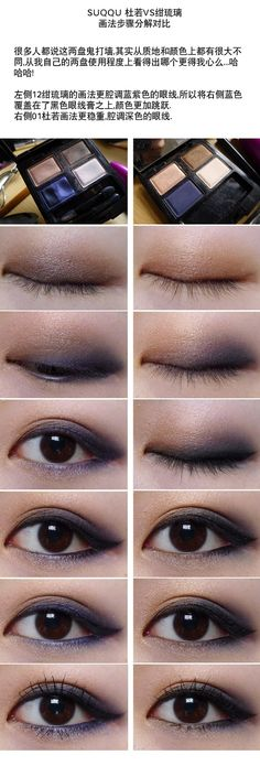 Look using two different makeup set from Suqqu. Spot the different? #eyes #makeup #suqqu #japan