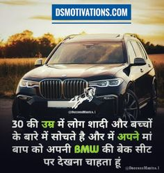 Motivational Pictures For Success, Motivational Quotes In Hindi, Inspirational Quotes Pictures, Positive Quotes, True Feelings Quotes, Truth Quotes, Attitude Quotes, Wisdom Quotes, Funny Quotes