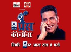"ABP News on Twitter: ""Watch @akshaykumar in #PressConference with @dibang tonight at 8 pm  https://t.co/mCixVws7ji https://t.co/j9uBLk23ae"""