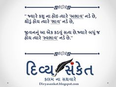 227 Best Gujrati quotes and sayings images in 2018 | Gujarati quotes