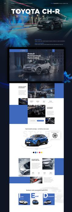 The promotional website for Toyota CH-R. Promo web-site for Toyota CH-R. Web Design Firm, Clean Web Design, Online Web Design, Design Ios, Web Design Services, Dashboard Design, Dynamic Design, Graphic Design, Design Thinking