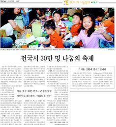 2007년 9월 17일 위아자나눔장터 전국서 30만 명 나눔의 축제 / 서울,부산,대전,전주서 온정의 발길 어린이도 외국인도 '아름다운 하루'