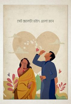 Bengali Art, Bengali Song, Bengali Poems, Couple Illustration, Illustration Art, Illustrations, Bangla Love Quotes, First Love Quotes, Animated Love Images