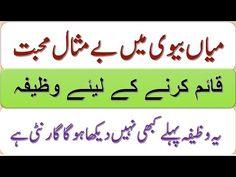 Wazaif Quarni | Qurani Wazaif in Urdu | Wazifa for Perfect Love between ...