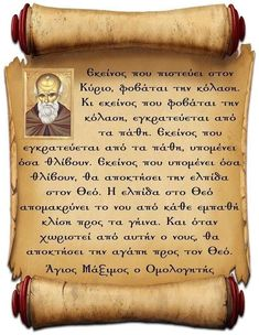 Eos, Byzantine Icons, Greek Words, Orthodox Icons, Christian Faith, Wise Words, Believe, Religion, Prayers