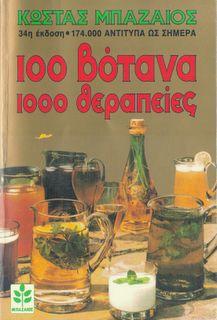 100 βότανα 1000 θεραπείες