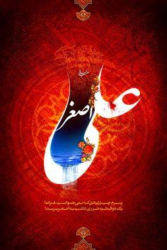 Hazrat Imam Hussain, Hazrat Ali, Islamic Art Calligraphy, Caligraphy, Quran Tafseer, Ibn Ali, Beautiful Names Of Allah, Muharram, Islamic Wallpaper