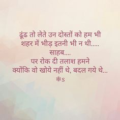 One cannot think well, love well, sleep well, if one has not dined well. Shyari Quotes, People Quotes, Mood Quotes, Qoutes, Meaningful Quotes, Inspirational Quotes, Sad Friendship Quotes, Hindi Words, Indian Quotes