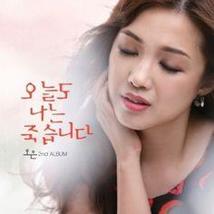 オ・ウン/ 今日も私は死にます (2集) [オ・ウン] 韓国音楽専門ソウルライフレコード - Yahoo!ショッピング - Tポイントが貯まる!使える!ネット通販