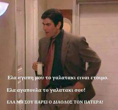 Άκρως οικογενειακόν Greek Memes, Funny Greek, Greek Quotes, Funny Stories, Movie Tv, Tv Series, Fictional Characters, Tvs, Kale