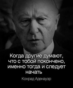 Positive Thoughts, Positive Quotes, Great Sentences, Russian Quotes, Wise Quotes, Self Development, Quotations, Psychology, Positivity