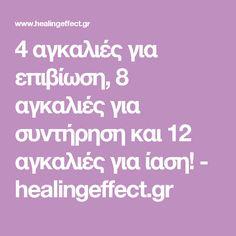 4 αγκαλιές για επιβίωση, 8 αγκαλιές για συντήρηση και 12 αγκαλιές για ίαση! - healingeffect.gr Holistic Medicine, Holistic Healing