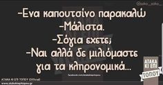 Funny Quotes, Funny Memes, Jokes, Funny Greek, True Words, Picture Video, Lol, Things To Think About, Laughter