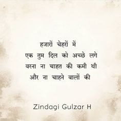 48217715 Pin on Shayari Shyari Quotes, Diary Quotes, Friend Quotes, True Quotes, Words Quotes, Sufi Quotes, Allah Quotes, Book Quotes, Love Quotes Poetry