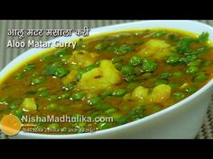 Aloo Matar Curry Recipe - Potato Peas Curry - Matar Batata Bhaji - YouTube