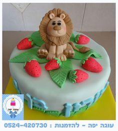 עוגת האריה שאהב תות