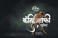 Hindi Calligraphy Fonts / Marathi Calligraphy Fonts – Indian Language Calligraphy Fonts are now available! Marathi Calligraphy Font, Hindi Font, Calligraphy Art, Caligraphy, Hindi Alphabet, Indian Language, Free Fonts Download, Illustrators, Typography