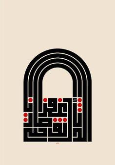 تأنّقَ الذلُّ حتى صارَ غُفرانا (بدوي الجبل) humiliation was polished until it became atonement (Badawi Aljabal)
