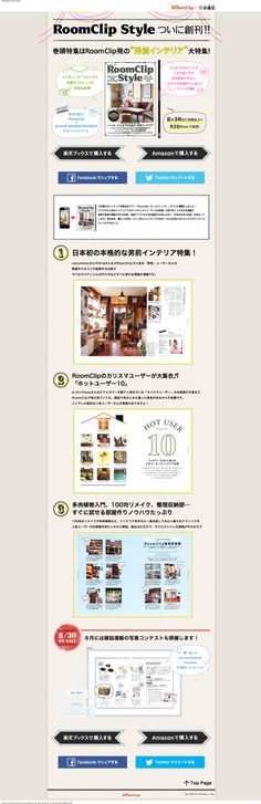 RoomClip Style創刊!日本最大のインテリアアプリが作るインテリア雑誌の決定版 https://roomclip.jp/cp/roomclipstyle