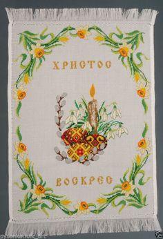 Hand Embroidered Easter Basket Cover Rushnyk Pysanka Handmade | eBay