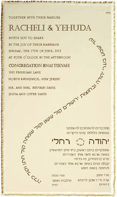 beautiful 2 color thermography wedding invitation. hebrew and, Wedding invitations